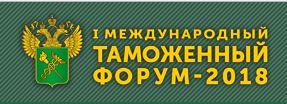 Международный таможенный форум 2018 в Москве
