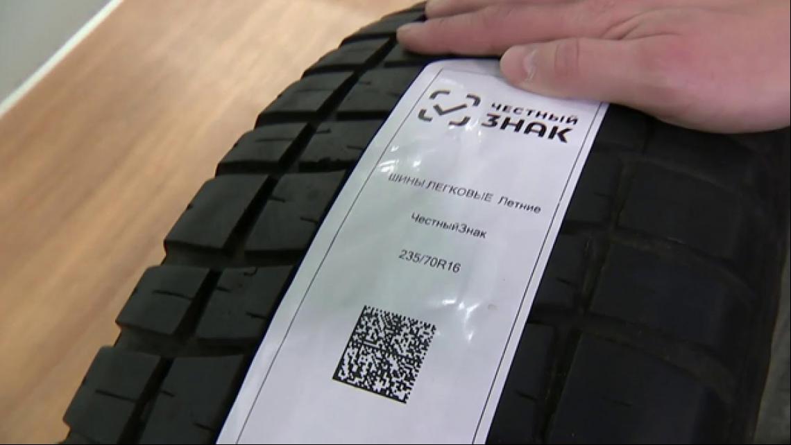 Сроки введения требований по маркировке автомобильных шин