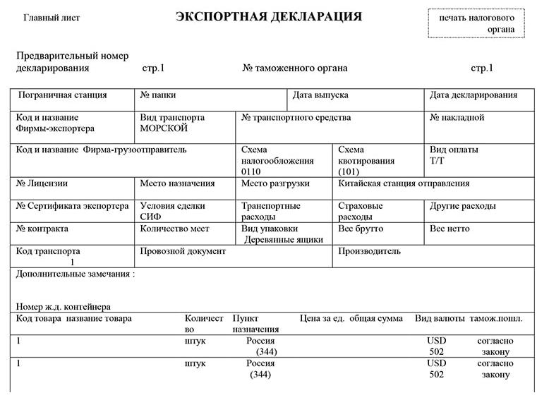 Заполнение экспортной декларации