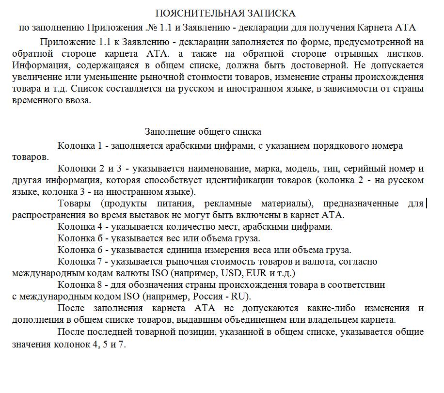 ПОЯСНИТЕЛЬНАЯ ЗАПИСКА по заполнению Приложения .№ 1.1 и Заявлению - декларации для получения Карнета АТА